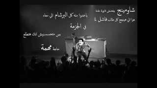أغنية شاو مينج بيغشش ثانوية عامة