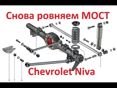 Как выровнять мост  Chevrolet Niva,how To Align A Rear Beam Or Axle On The Car