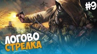 S.T.A.L.K.E.R: Тень Чернобыля - ЛОГОВО СТРЕЛКА! #9(, 2015-10-07T05:00:01.000Z)