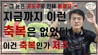 [열린다성경8]?한국의 폭탄주 문화, 성경은 뭐라고 할…