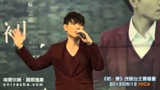 20130512 楊宗緯《初.愛》專輯改版台北簽唱會低迴