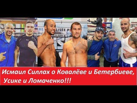 Видео Ставки на бокс усик князев