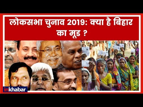 Chunavi Report- India News ground zero report from Bihar on on Lok Sabha election 2019