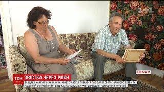 Завдяки картині вінничанин через 75 років дізнався про долю свого батька
