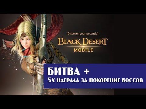 Black Desert Mobile: Битва +