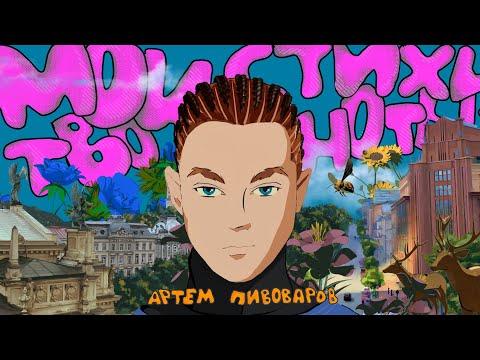Артем Пивоваров - Мои Стихи, Твои Ноты (Animation Music Video)