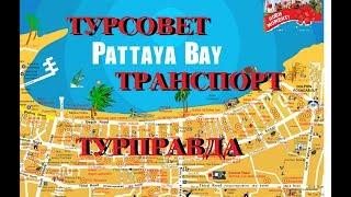 видео Транспорт в Паттайе — маршруты тук-туков 2017