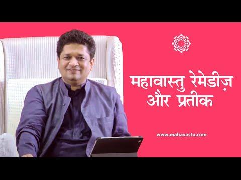 Vastu Symbols and MahaVastu Remedies   Dr. Khushdeep Bansal    वास्तु प्रतीक एवं महावास्तु रेमिडी   