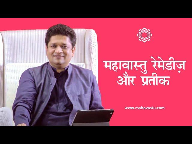 Vastu Symbols and MahaVastu Remedies   Dr. Khushdeep Bansal    ?????? ?????? ??? ????????? ??????   