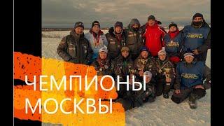 Кубок Москвы соревнования по ловле на спортивную мормышку зимняя рыбалка ловля плотвы и окуня