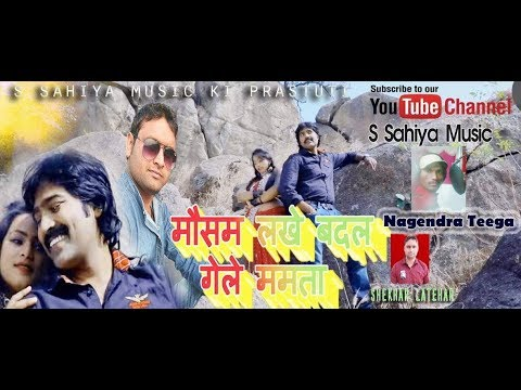 New Gane Ke Sath Singer  नागेंद्र तिग्गा 2019 Mausam Mausam Lakhe Baile Mamta
