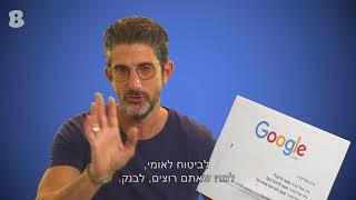 התשובות לשאלות הכי פופולריות בחיפוש גוגל: אפליקציות