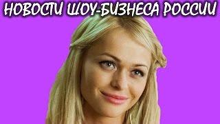 Актрису Анну Хилькевич обманули мошенники. Новости шоу-бизнеса России.