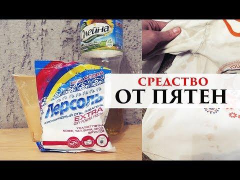 КАК ВЫВЕСТИ ПЯТНА с одежды СУПЕР СПОСОБ - Senya Miro