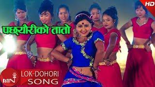 New Lok Dohori 2074/2018 | Pachheuriko Tato - Prakash Dutraj & Shanta Pariyar Ft. Shankar & Karishma