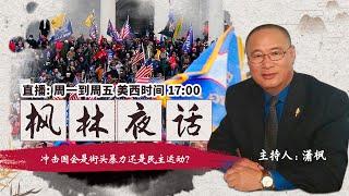 冲击国会是街头暴力还是民主运动?《枫林夜话》第209期 2021.01.12 - YouTube
