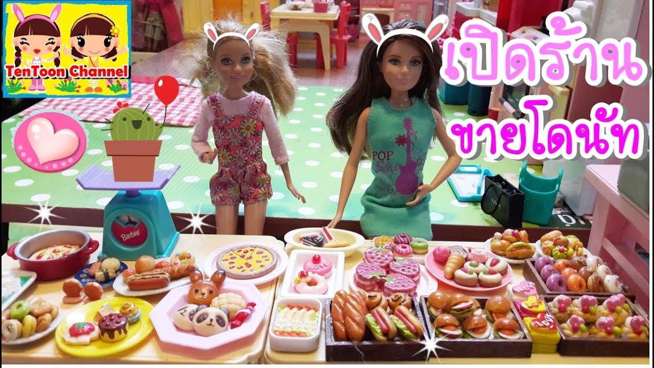 ละครบาร์บี้ ตอน เปิดร้านขายโดนัท ช่วยซื้อหน่อยจ้า   Barbie   TenToon