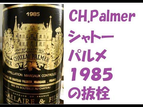 ワイン抜栓 オールドヴィンテージ CHPalmer1985