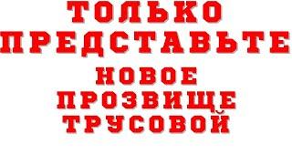 Вот какое новое прозвище название титул получила Александра Трусова