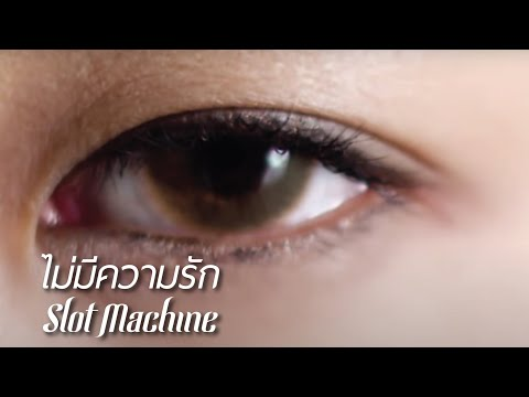 Slot Machine - ไม่มีความรัก (Mai Mi Khwam Rak) [Official Music Video]