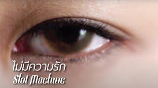 Slot Machine - ไม่มีความรัก (Mai Mi Khwam Rak) [Official Music Video]