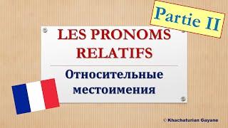 Урок #103: Dont vs Duquel. Относительные местоимения / Pronoms relatifs (II)
