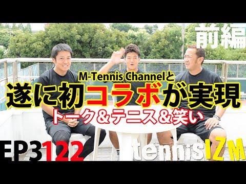 テニスMTennis Channelマチュー先輩と初コラボトーク&テニス&笑い満載tennisism122