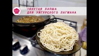Как сделать лапшу для лагмана дома/ Лапша для лагмана / Вкусное тесто на лагман /