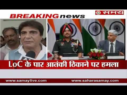 Raj Babbar on Indian army surgical strike on Terrorist camp in Pakistan