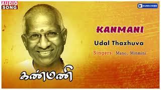 Udal Thazhuva Song | Kanmani Tamil Movie Songs | Prashanth | Mohini | Ilayaraja | Music Master