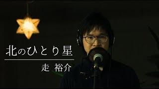 北のひとり星 / 走裕介 cover by Shin