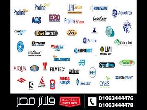 افضل انواع فلاتر المياه في مصر 2019