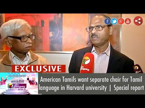 American Tamils want separate chair for Tamil language in Harvard university | Special report