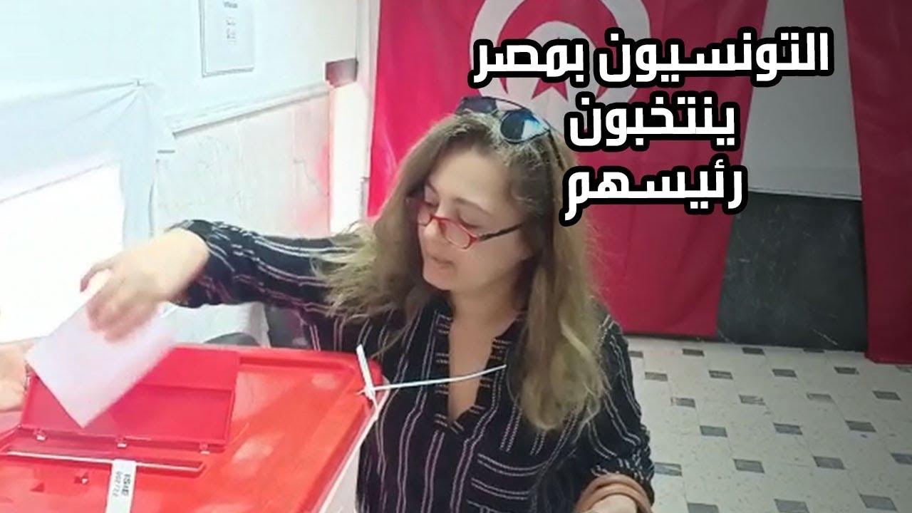 اليوم السابع :التونسيون بمصر ينتخبون رئيسهم لليوم الثالث.. وبدء الفرز مساء اليوم