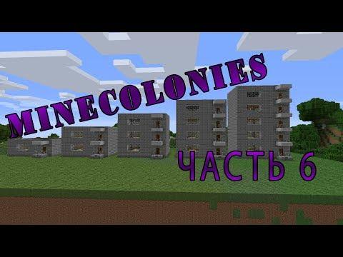 Построй свою колонию   Обзор мода Minecolonies   Часть 6   Minecraft 1.12.2