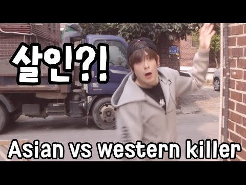 데이브[외국인 살인범 한국인 살인범 차이] The Difference between an Asian Killer vs Western Killer