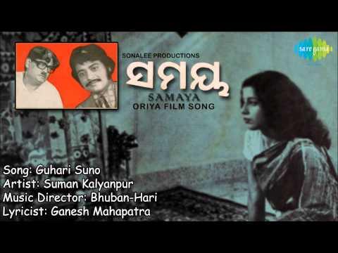 Guhari Suno HD Full Song | Oriya Film Samaya | Suman Kalyanpur