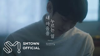 KYUHYUN 규현 '내 마음을 누르는 일 (Daystar)' MV Teaser #1