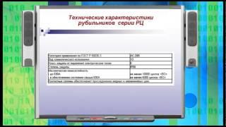 Видеолекция Коммутационная аппаратура