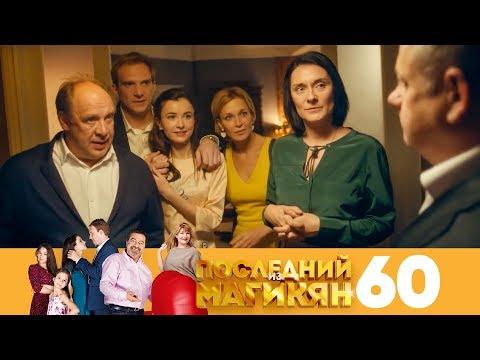 Последний из Магикян   Сезон 4   Серия 60