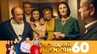 Последний из Магикян | Сезон 4 | Серия 60