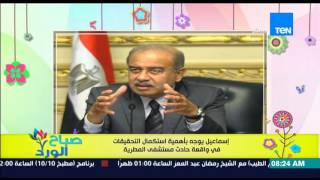 صباح الورد - إسماعيل يوجه بأهمية إستكمال التحقيقات فى واقعة حادث مستشفى المطرية