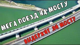 Крымский мост(16.06.2019)Мега поезд на мосту Выдержал ли мост Процесс отсыпки щебня в РШР