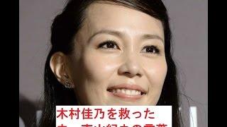 木村佳乃 夫・東山紀之の言葉に救われ 「ノー天気でいいと思った」 女優...