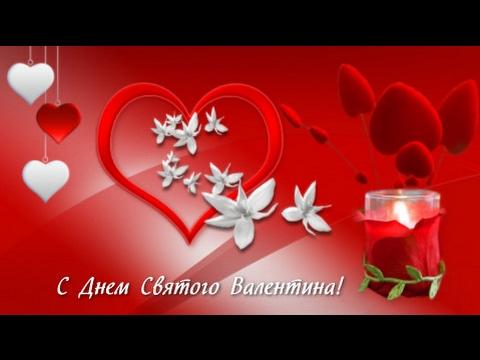 С Днем Святого Валентина! Поздравления с Днем Влюбленных - Видео с ютуба