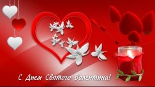 С Днем Святого Валентина! Поздравления с Днем Влюбленных