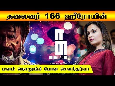 Thalaivar's 166 Heroine - Soundarya Rajinikanth's Emotional Tweet   Tamil Cinema   Kollywood