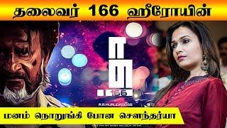 Thalaivar's 166 Heroine - Soundarya Rajinikanth's Emotional Tweet | Tamil Cinema | Kollywood