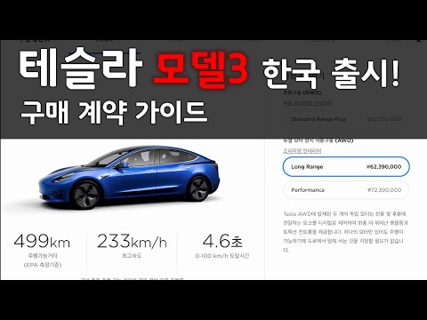 테슬라 모델3 한국출시! 주문 계약 가이드