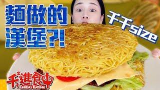 [Chien Chien's Eating!] Chien Chien eats a humongous ramen burger?!